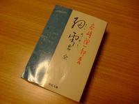 070412_sasameyuki